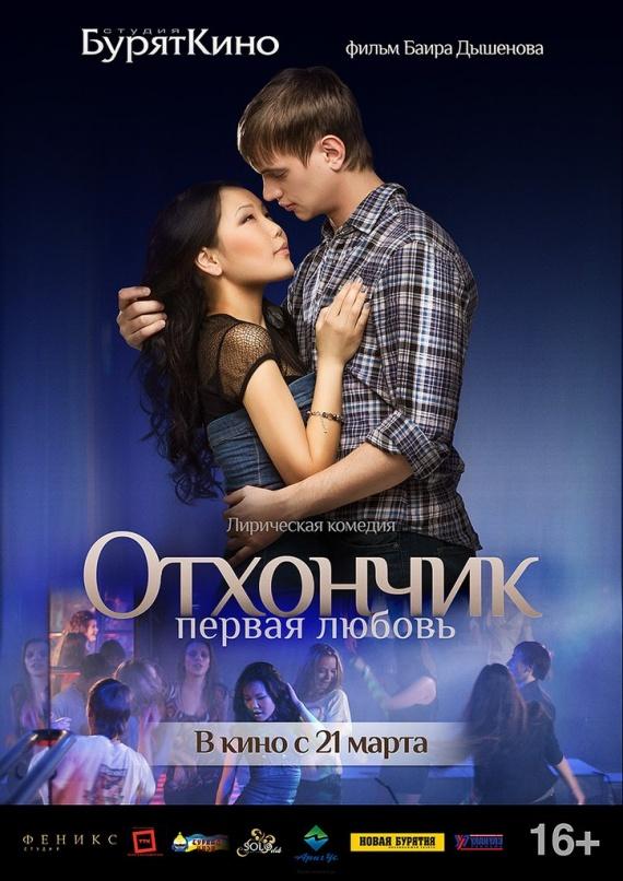 """Второй постер фильма """"Отхончик"""""""