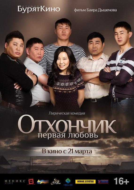 """Постер фильма """"Отхончик"""""""