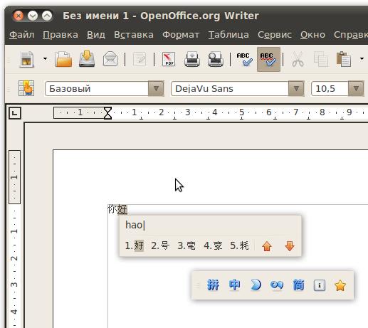 Единственное, что позволили мне написать по-китайски мои скудные познания в нем :)