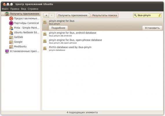 Китайский ввод в Ubuntu