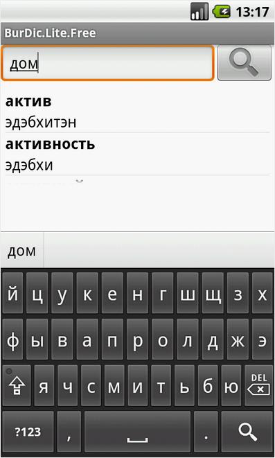 Бурятский словарь на Android