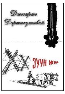 Куорка. Обложка книги Доржогутабай