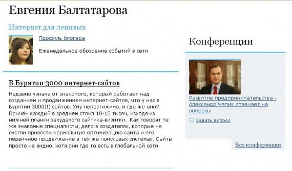 обозрение Интернета по версии Балтатаровой